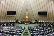 تصویر آیا مجلس انقلابی در صدد حل مشکلات معیشتی مردم ست ؟