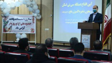 تصویر استاندار گلستان: تعداد سیتیاسکن مراکز درمانی گلستان به ۱۱ دستگاه افزایش یافت