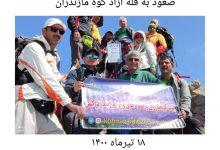 تصویر گزارش صعود به قله آزاد کوه : ارتفاع ۴۳۵۵متر