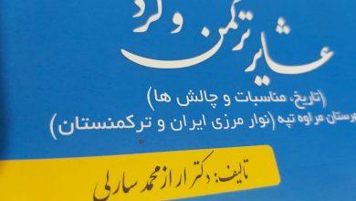 تصویر کتاب « عشایر ترکمن و کرد » منتشر شد