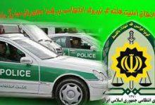تصویر پاسخی بر  مطلب « گشت ارشاد؛ غایب تبلیغات هفته نیروی انتظامی »