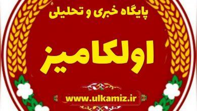 تصویر توضیحات اولکامیز بر اظهارات معاون نیروی انتظامی گلستان