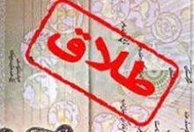 تصویر نقدی بر یادداشت محمد توانگری